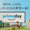 Amazon プライム会員向けのセール Prime Day 2017・気になるキャンペーンや特典まとめ