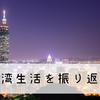 台湾🇹🇼での過去振り返り Part-1