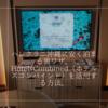ハレクラニ沖縄に安く泊まる裏ワザ。HotelsCombined(ホテルズコンバインド)を活用する方法。