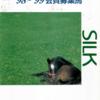1998.【シルク】1998年1歳募集馬 1997年度産駒
