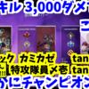 「tanaka tanaka」さんに16キル 3,000ダメで神キャリーされた、、、カミカゼ特攻隊員〆壱 & カズサック【視聴者さん参加企画】 PS4 エーペックスレジェンズ
