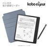 電子書籍リーダー「Kobo」の最新モデルは一味違う!!Kobo Elipsaとは?