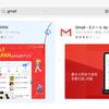 iPad で Gmail や @nifty Webメールを使う