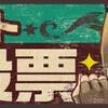 【荒野のコトブキ飛行隊大空のテイクオフガールズアンケート調査中ですよ!!】