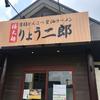りょう二郎 川内店(安佐南区川内)赤りょう二郎ラーメン