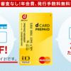 dプリペイドカードの完全ガイド2019年!2枚発行も可能!届くまでの手順、チャージ方法。お得を伝授!
