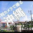 フィルム1本まるごと公開!中判カメラとポジフィルムで撮る沖縄!【PROVIA400X】