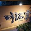 明石屋【鳥取県 岩井温泉】~蒲生川と田園風景のどかな温泉街にある創業400年の老舗旅館、湯量豊かな源泉かけ流しのお湯と鳥取の海幸をいただく~