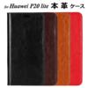 huawei p20 lite用の手帳ケースが届いた。