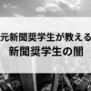 元新聞奨学生が教える新聞奨学生の闇