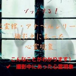 ゾッとする!死霊館・アナベルシリーズの撮影中にあった心霊現象