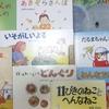 【おすすめ絵本9選】3歳に読み聞かせした絵本*12*