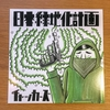 【チャッカーズ】日本緑地化計画のレコード