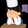 赤字体質は治らないのか 8月1日~20日 食費結果