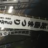 夏の訪れ告げる!  ウッドベル 軽専門店 7/13 森下敦