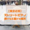 【2019年】【東京近郊・設置場所】ストリートピアノを弾きに&聴きに行こう!