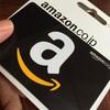 クレジットカード支払額を最小限に。もうクレカの時代は終わった?Amazonのギフト券買ったよ。