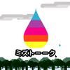 【共通の趣味を持った素人がアメトーーク的トークライブを開ける!】「ミズトーークin名古屋大須」遊び図鑑#20
