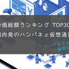 仮想通貨時価総額ランキングTOP30!日本発の仮想通貨ハンパネェ通貨も紹介・解説