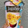 セブン&アイグループ限定 カルビー Jagabee恋チーズ味 食べてみました