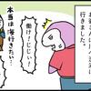 【4コマ】桃太郎のお爺さんとお婆さん