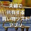 夫婦で共有している買い物リストアプリ