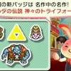 バッジとれ〜るセンター Pokemon Halloween Circus、ゼルダの伝説神々のトライフォース