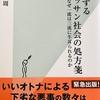 山口周「劣化するオッサン社会の処方箋」ブックレビュー