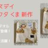 【バースデイ】★新作★フタフタくまの「タオル」の可愛い登場!