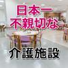 日本一不親切な介護施設|非常識力で道を切り開け!