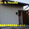 Spoon & Noodle~2017年5月3杯目~