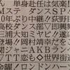 岡村靖幸、遂にMステのステージに立つ(ミニステ編)