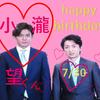 小瀧望くん HappyBirthday 2019年7月30日
