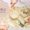 砂粘土の作り方