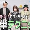 第11回 AKB48 YouTube特別企画「イメチェン48」