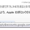 セキュリティ上の理由により、Apple IDがロックされています。というフィッシングメールがまた来たお話