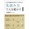 『「先読み力」で人を動かす』(村中剛志さん著)