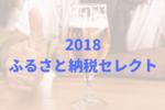 社会人1年目からのふるさと納税。2018年お勧め品ベスト5を紹介!