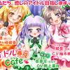 アイドル養成Cafe☆~癒しのアイドル目指しますっ♪~【ライブ曲付!!】