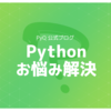 PythonのTypeError: list indices must be integers or slices, not strは何ですか?