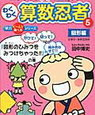 「わくわく算数忍者5図形編」終了【小3息子】と昨日はブログ開設2周年!