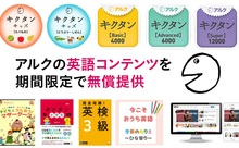 【学習支援・無料】「キクタン」などアルクの電子書籍やスマホアプリの英語学習コンテンツを提供