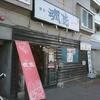 麺屋 潤焚 (ジュンタク)/  札幌市中央区南11条西7丁目 南ステージ中島公園 1F