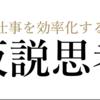 【5/5】仮説思考力の鍛え方【仮説思考解説シリーズ】