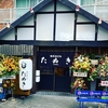 【オススメ5店】焼津・藤枝・掛川(静岡)にあるおでんが人気のお店