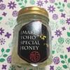冬の寒さ対策 簡単❗️蜂蜜生姜 美味しいし簡単だしサイコー👍