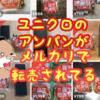 ユニクロ誕生感謝祭の中村アンパンがメルカリて転売されていぞっ!