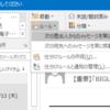 Outlook2016「仕分けルール」で受信メールをフォルダに自動仕分けさせるのに躓きの石が2つ