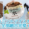 明治「sweets(スイーツ)氷ショコラミント」食べてみた感想!チョコミントアイスの要素を全部融合させたパーフェクト!