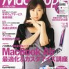 MacPeople1月号を読んでみた